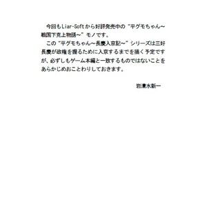 平グモちゃん ~長慶入京記01(電子版)~