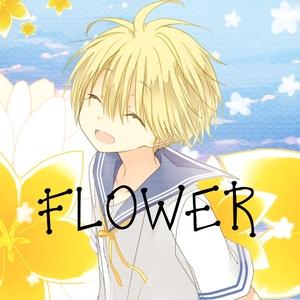 FLOWER / 爽