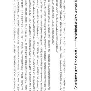 【値下げ】六つ子はニートではない 開き直りとしての「おそ松さん」論