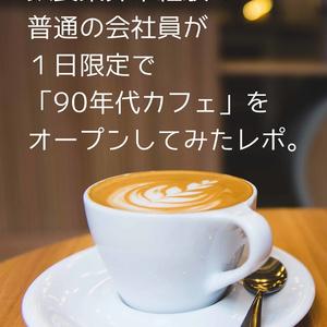 【DL版】飲食業界未経験の普通の会社員が1日限定で 「90年代カフェ」をオープンしてみたレポ。
