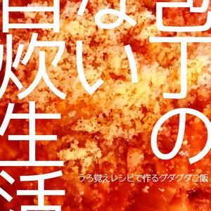 【DL版】包丁のない自炊生活。~うろ覚えレシピで作るグダグダご飯