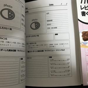 【おまけ付き】カレーレビューノート