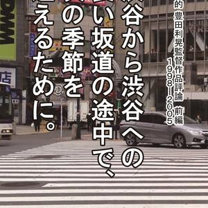 豊田利晃監督作品評論「渋谷から渋谷への長い坂道の途中で、次の季節を迎えるために。」