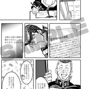 仗億アンソロジー2020【STARLIGHT MEMOIR】