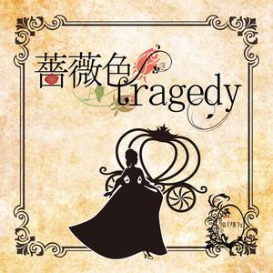 薔薇色tragedy