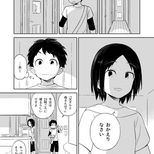 「明日になれば」漫画まとめ 〜 2021