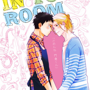IN YOUR ROOM(PDF版)
