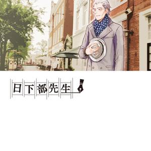 日下部先生(PDF版)