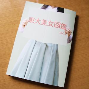 東大美女図鑑 vol. 3
