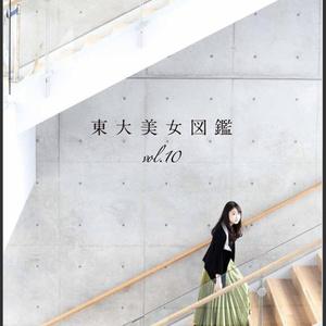 東大美女図鑑 vol.10