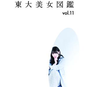 東大美女図鑑 vol.11