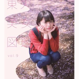 東大美女図鑑 vol.9