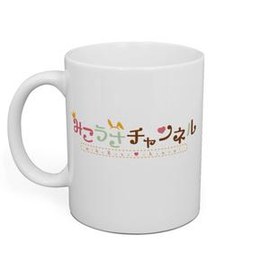 チャンネルロゴマグカップ