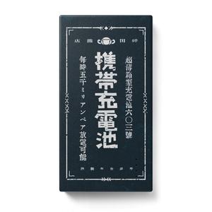 大正風携帯充電池