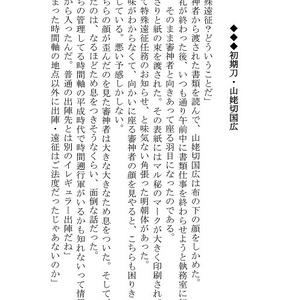 【くりんば】『拝啓明日の君へ』【10/7スパーク】