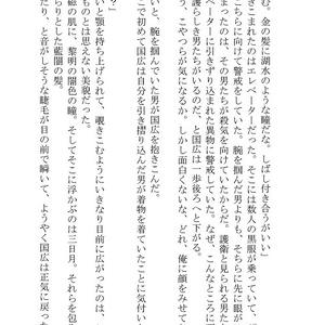 【みかんば】桎梏の月【みかんば日和発行】