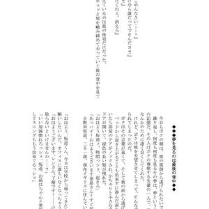 【荒坂】また逢う日まで前編