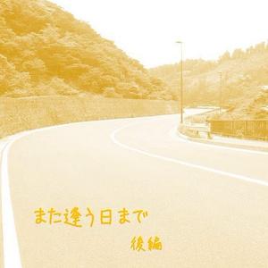 【荒坂】また逢う日まで後編