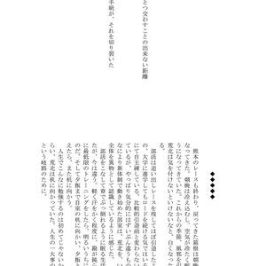 【荒坂】夢恋 手紙
