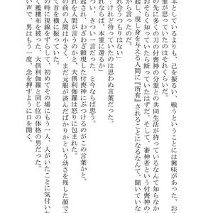 【冬コミ新刊】スタートライン【くりんば】