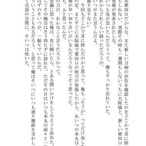 【くりんば】一夜夢奇談【2/24閃華】