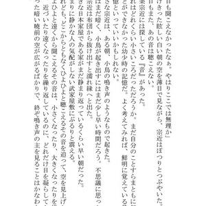 【月下美刃6】ドーン・コーラス【みかんば】