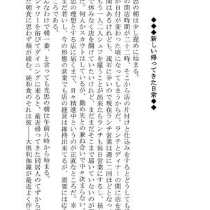 【くりんばプチ新刊】君思う【現パロ】