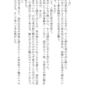 【夏コミ】残映【くりんば】