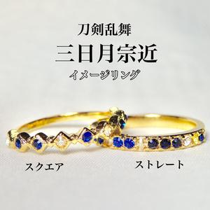 阿津賀志山異聞 六振り イメージリング