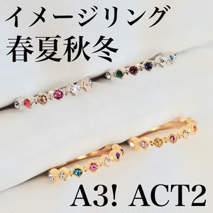 ACT2 A3! 組毎 イメージリング モチーフリング