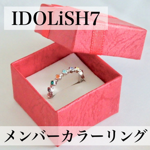 IDOLiSH7 7人リング カラーリング イメージリング アクセサリー