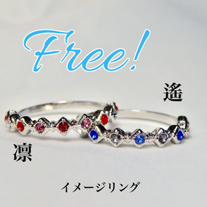 Free!  モチーフ イメージリング