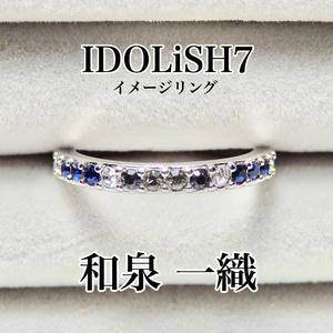 IDOLiSH7 和泉一織 イメージリング