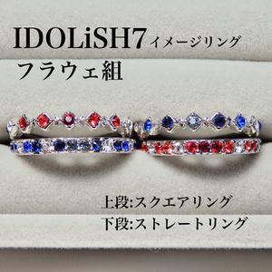 IDOLiSH7 フラウェ 和泉 一織 七瀬 陸 イメージリング