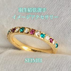 羽生結弦 SEIMEI イメージ デザイン リング
