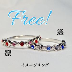 Free! イメージリング 指輪 スワロフスキーリング