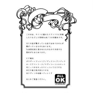 聖剣HoM/3 WEB再録本
