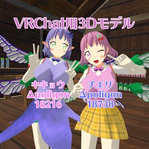 VRChat向け3Dモデル「チエリ」「キキョウ」