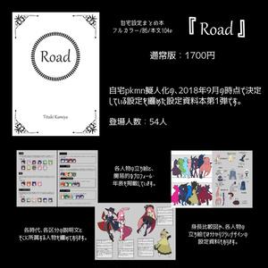 [通常版]『Road』