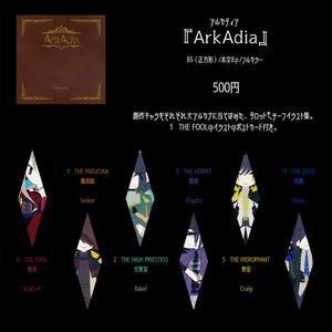 [イラスト集]『ArkAdia』