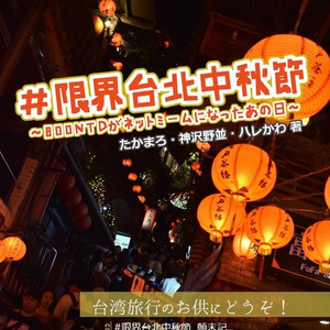 【冊子版】#限界台北中秋節 〜800NTDがネットミームになったあの日〜