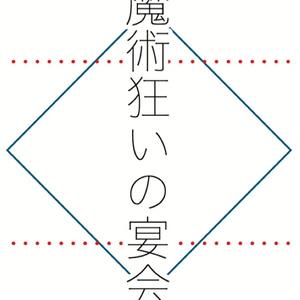 魔術狂いの宴会(キャスオル)