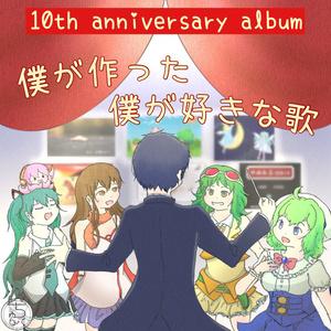 僕が作った、僕の好きな歌【10周年記念アルバム!】