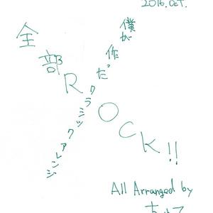 [簡易版]僕が作った、クラシックアレンジ(全部ROCK!!)
