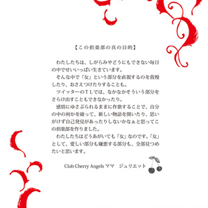 エロきゅん短歌倶楽部「Cherry Angels」vol.1