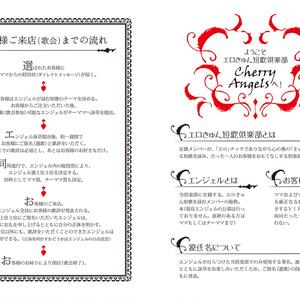 エロきゅん短歌倶楽部「Cherry Angels」vol.2