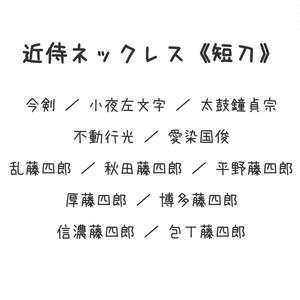 近侍ネックレス(短刀)