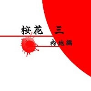 桜花三(内地編)
