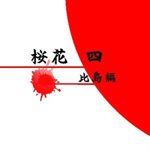 桜花四(比島編)