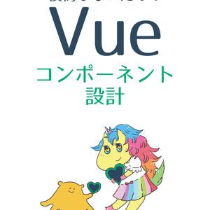 【ダウンロードカード用】後悔しないためのVueコンポーネント設計